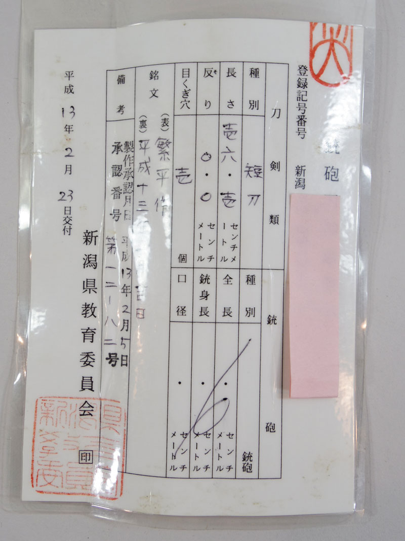 繁平 (渡辺繁平) Picture of Certificate