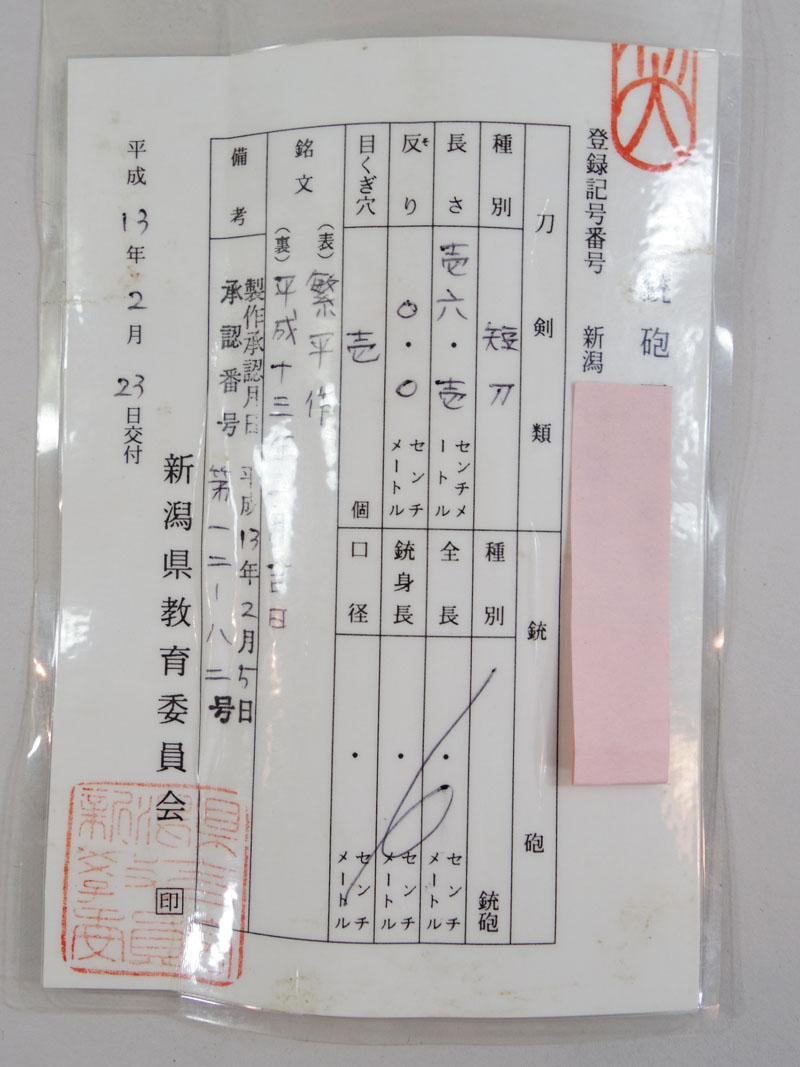 繁平 (渡辺繁平) Picture of Certificate