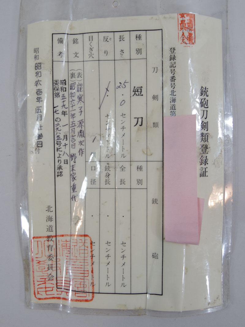 龍寒子源胤次作(堀井胤次) Picture of Certificate