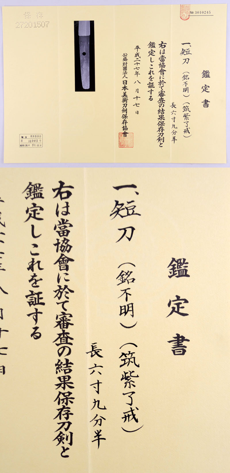 (銘不明)(筑紫了戒) Picture of Certificate