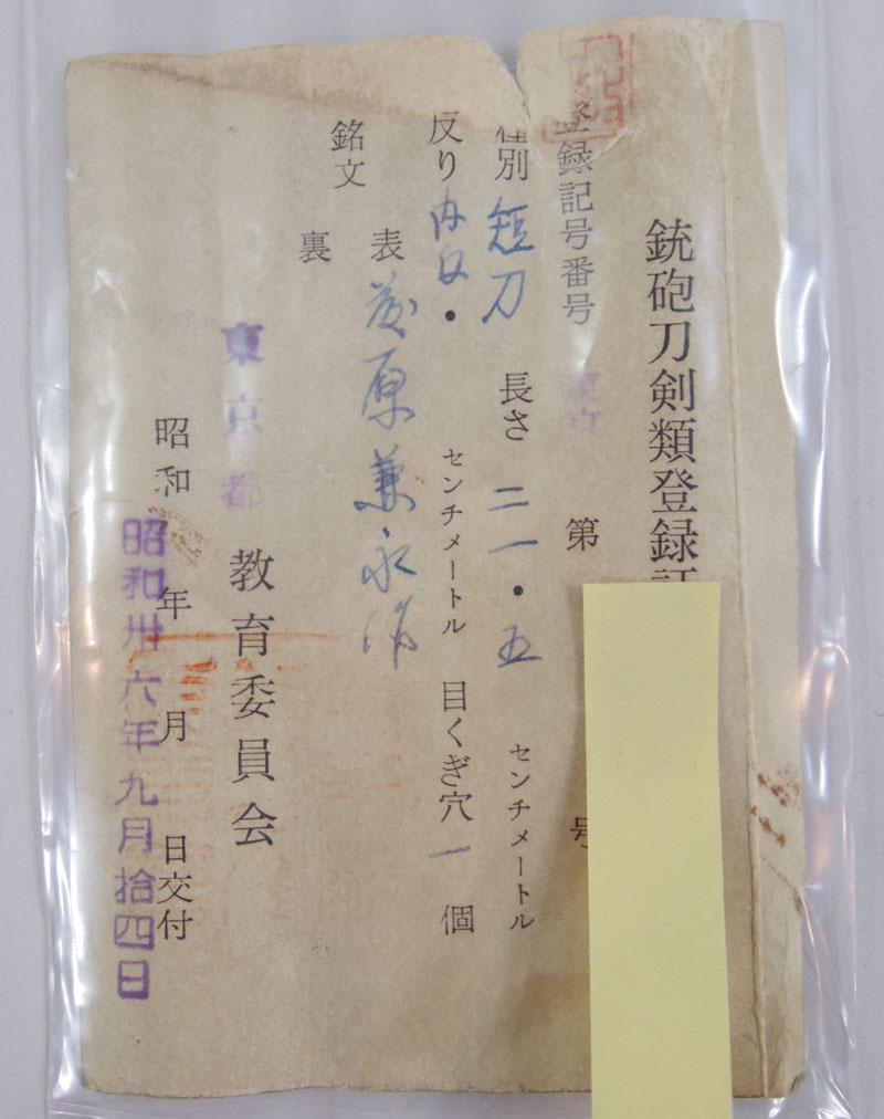 藤原兼永作(ステンレス刀) Picture of Certificate