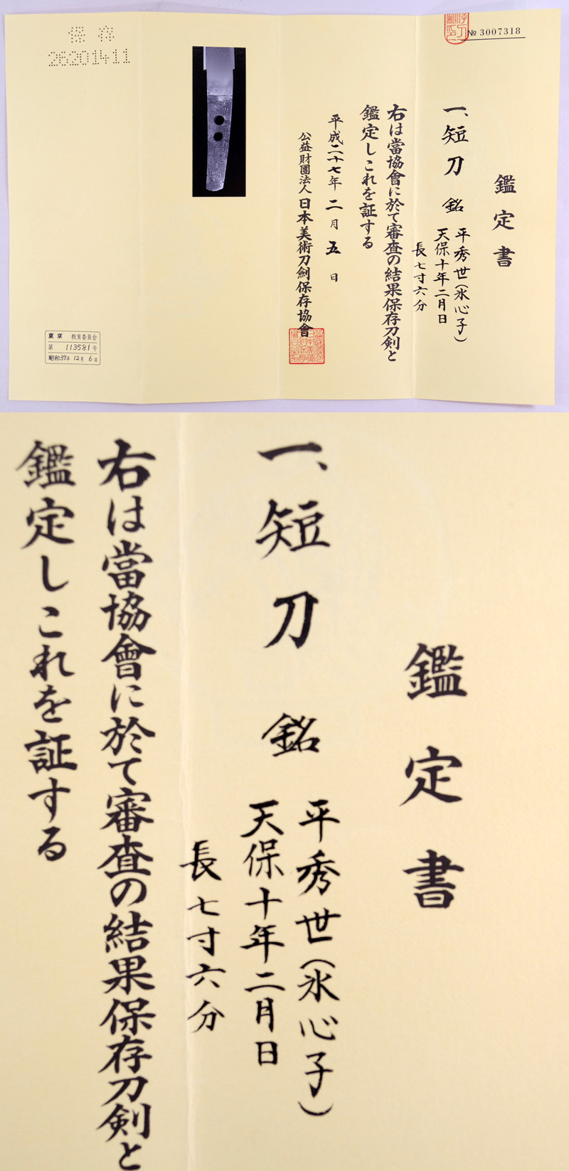 平秀世(氷心子) Picture of Certificate
