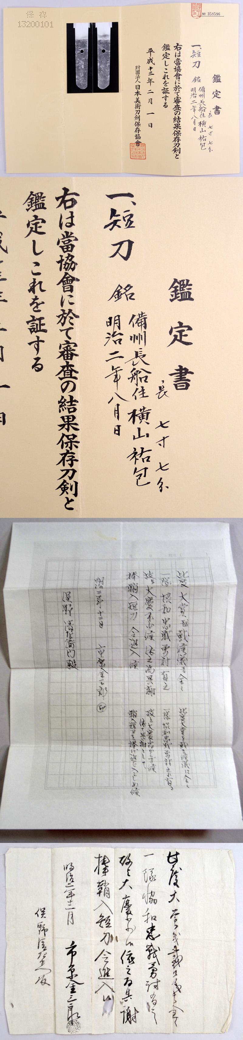 備州長船住横山祐包 Picture of Certificate