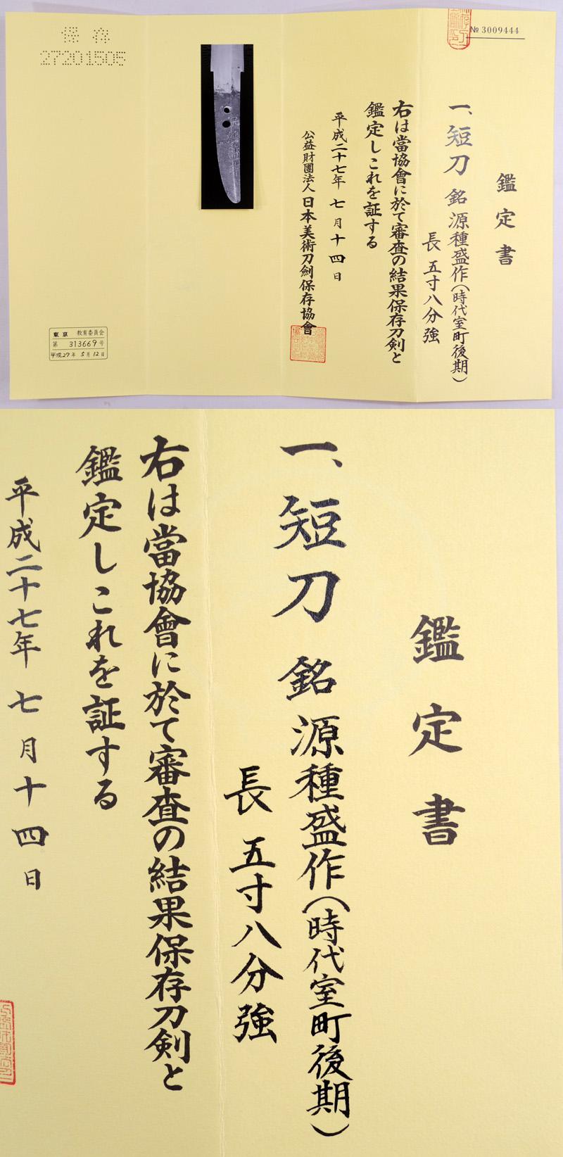 源種盛作(時代室町後期) Picture of Certificate