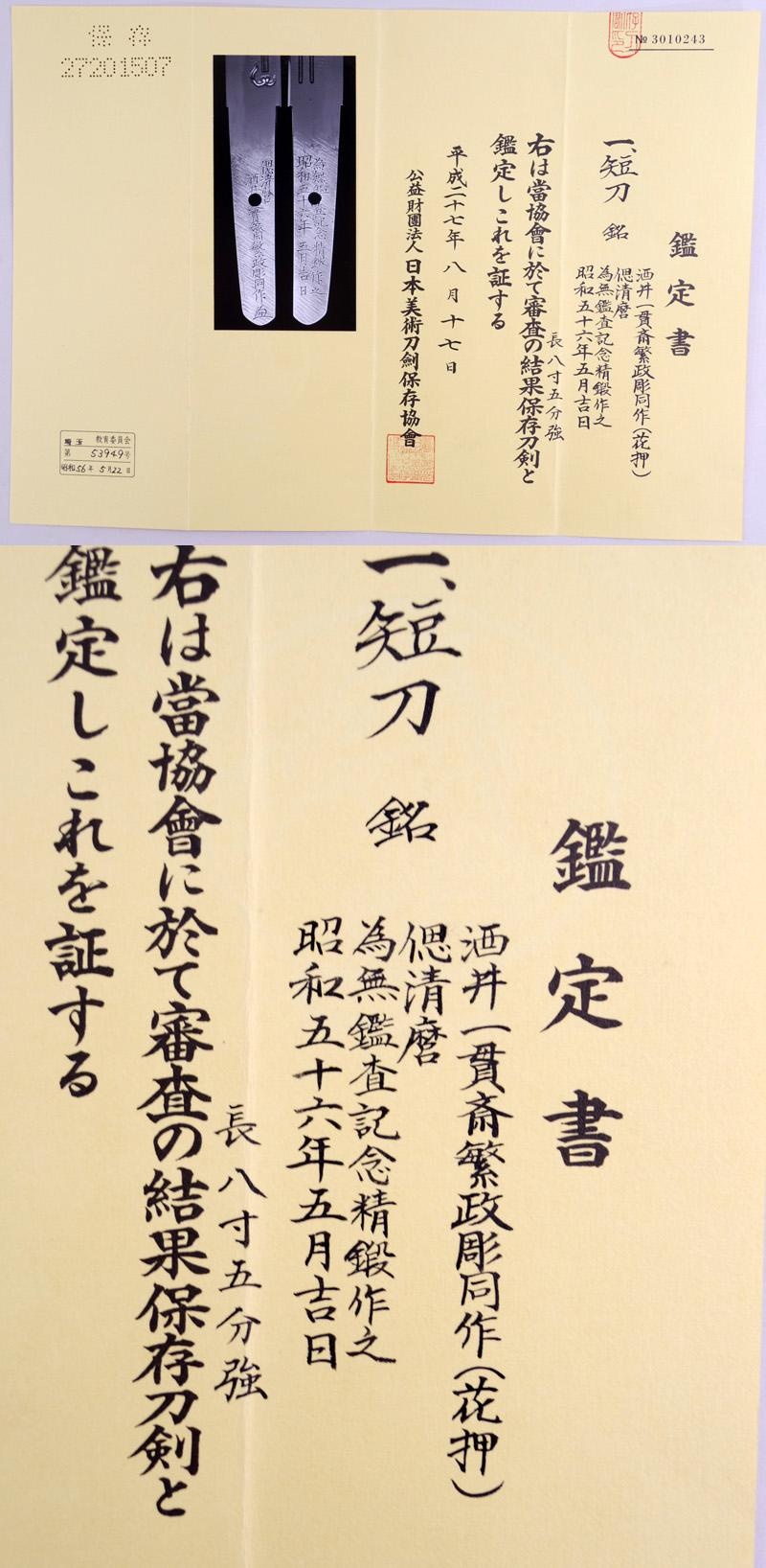 偲清麿 酒井一貫斎繁政彫同作 Picture of Certificate