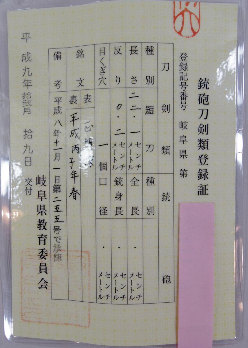 正明作(包丁正宗写し) Picture of Certificate