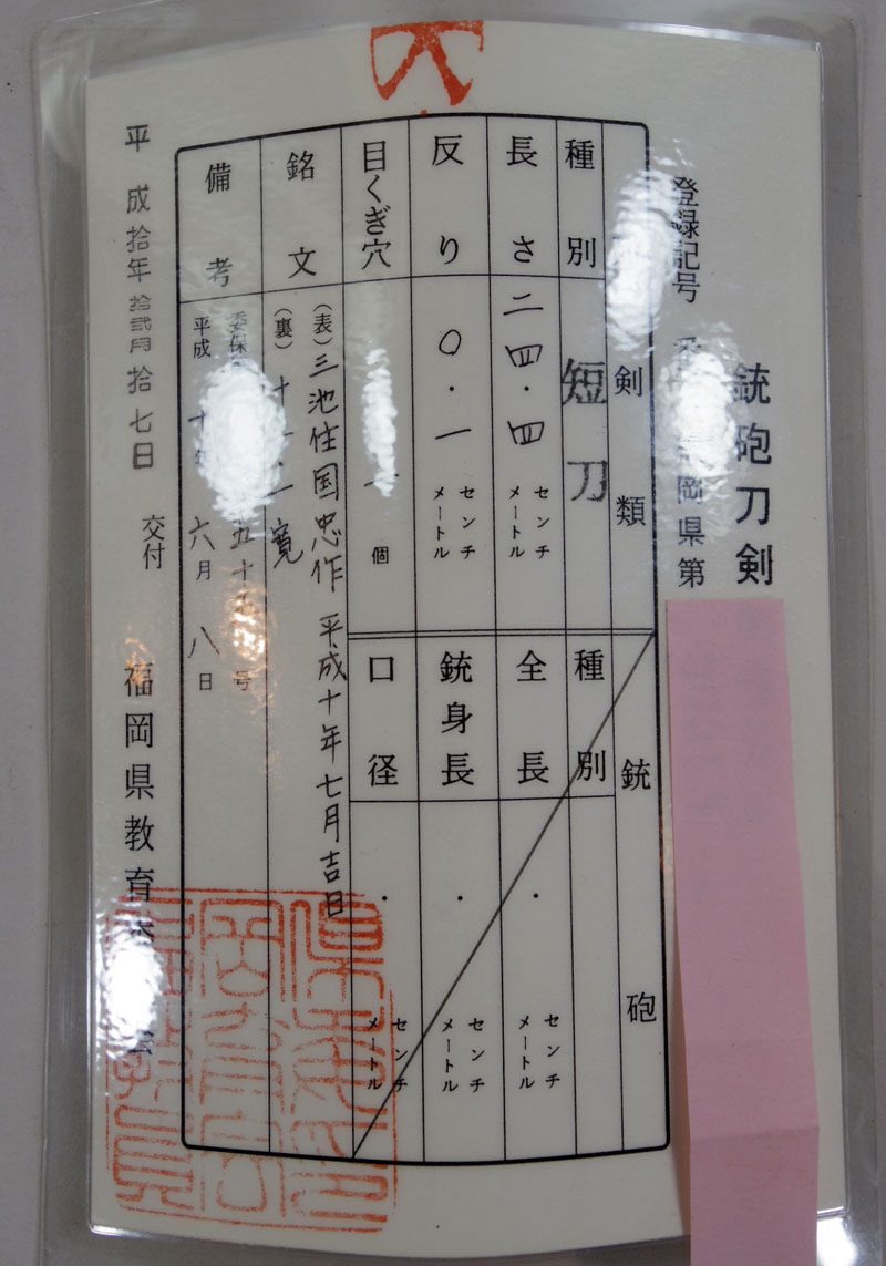 三池住国忠作(小宮国忠) Picture of Certificate