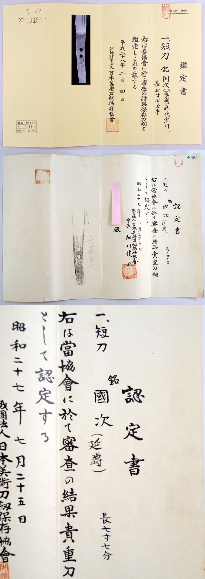 国次(国不明・時代室町) Picture of Certificate
