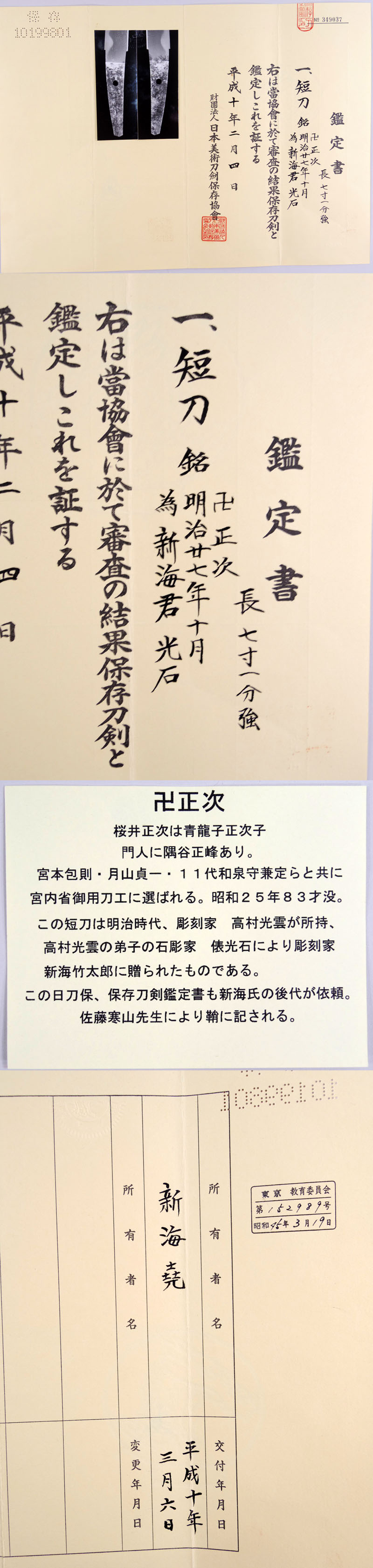 卍正次 Picture of Certificate