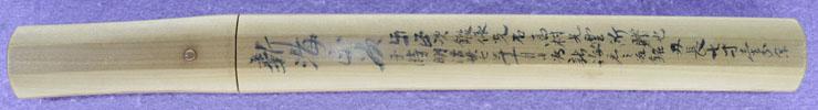 tantou [manji masatsugu MEIJI 27] (sakurai masatsugu) Picture of SAYA