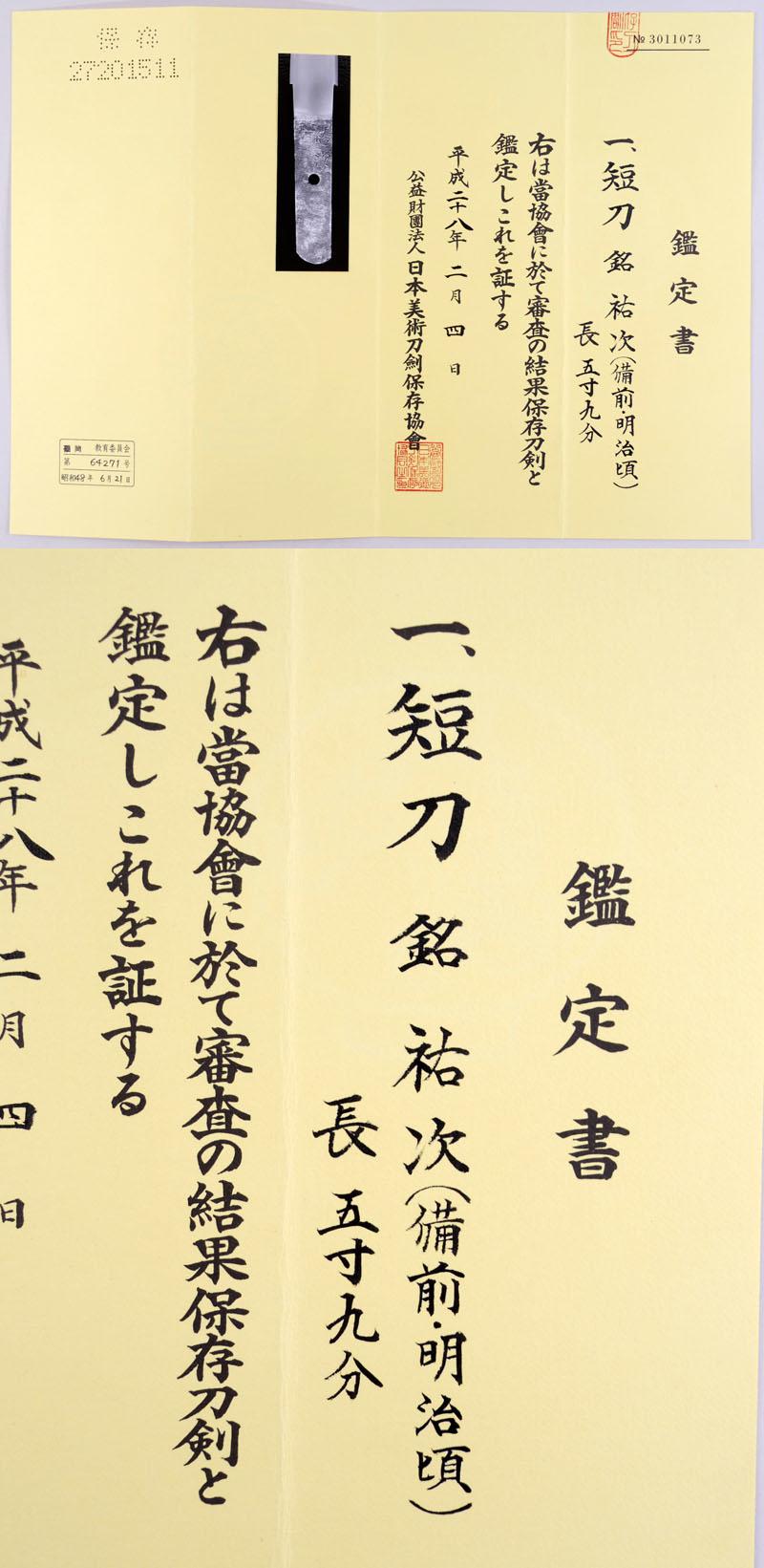 祐次(横山祐次) Picture of Certificate