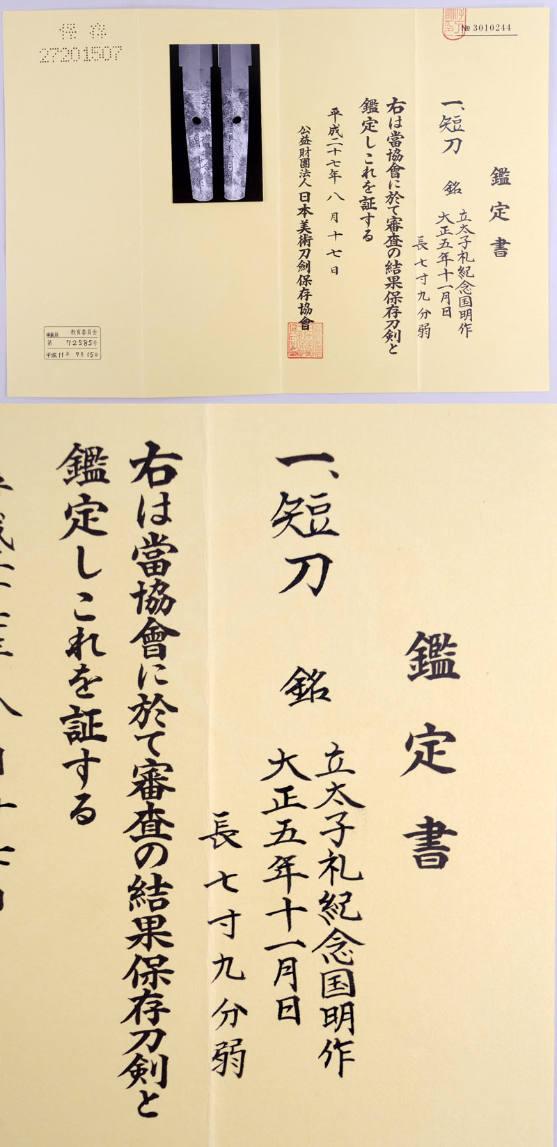 国明作 (沖本国明) Picture of Certificate