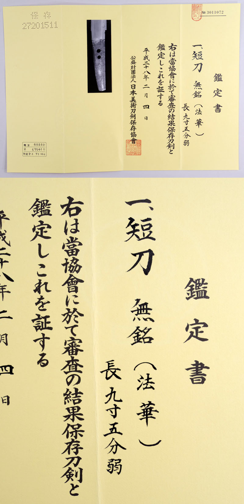 無銘(法華) Picture of Certificate