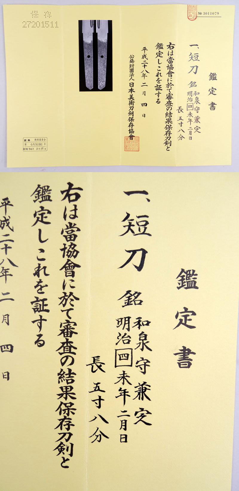 和泉守兼之(十一代和泉守兼定) Picture of Certificate