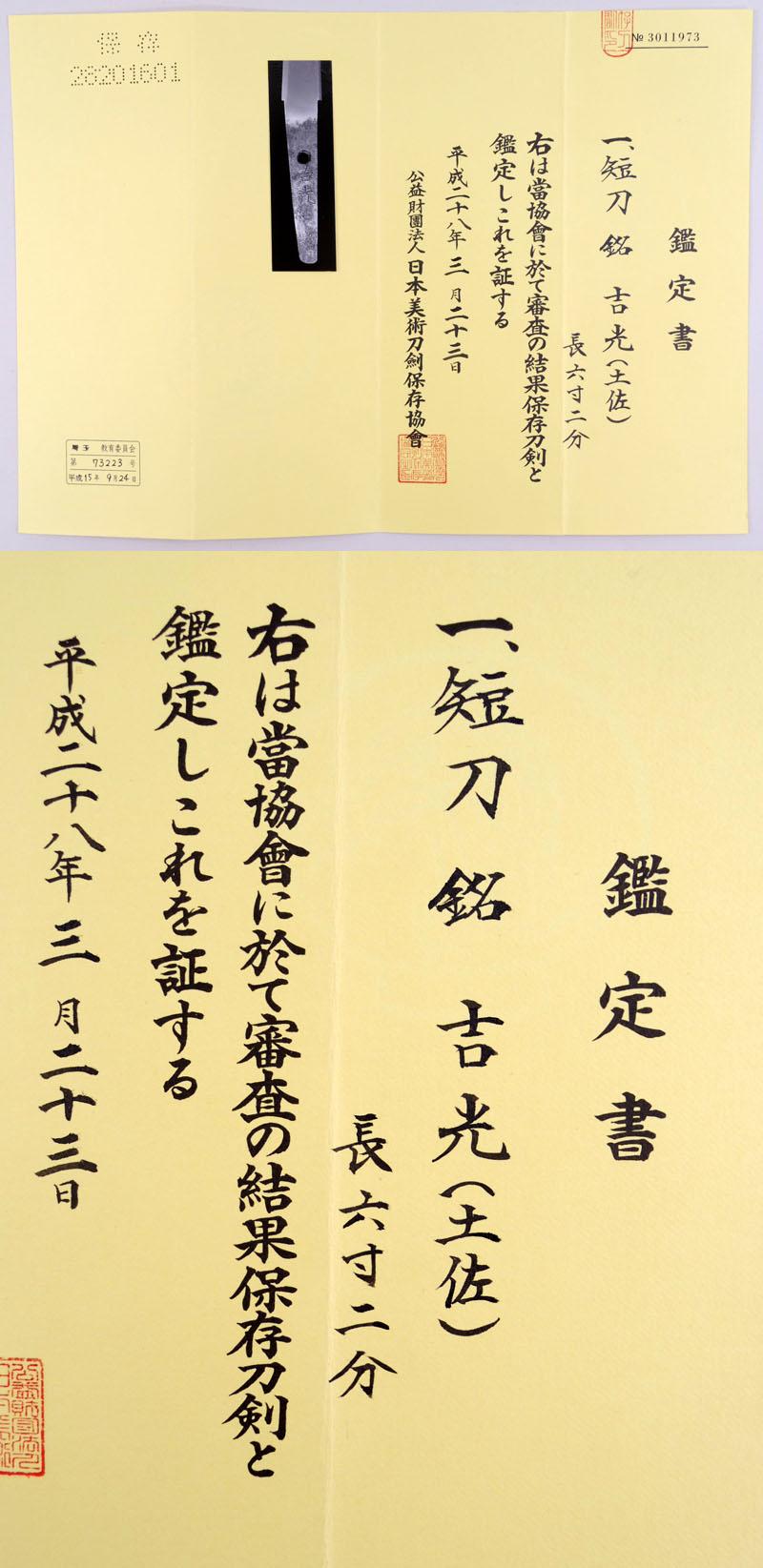 吉光(土佐) Picture of Certificate