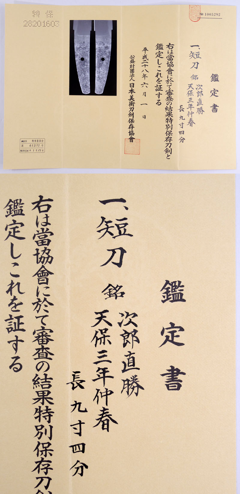 次郎直勝 (次郎太郎直勝) Picture of Certificate