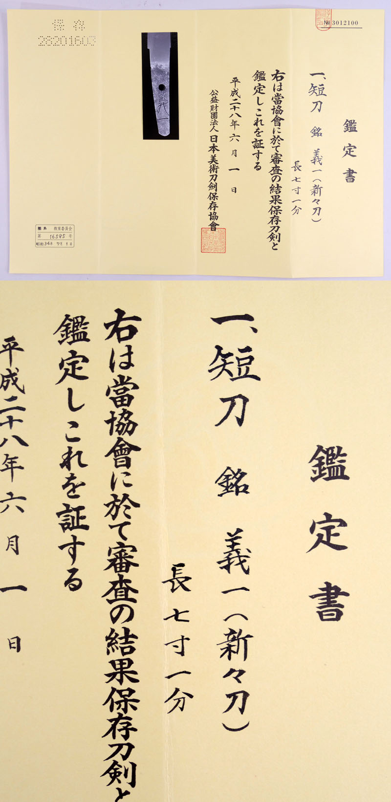 義一 Picture of Certificate