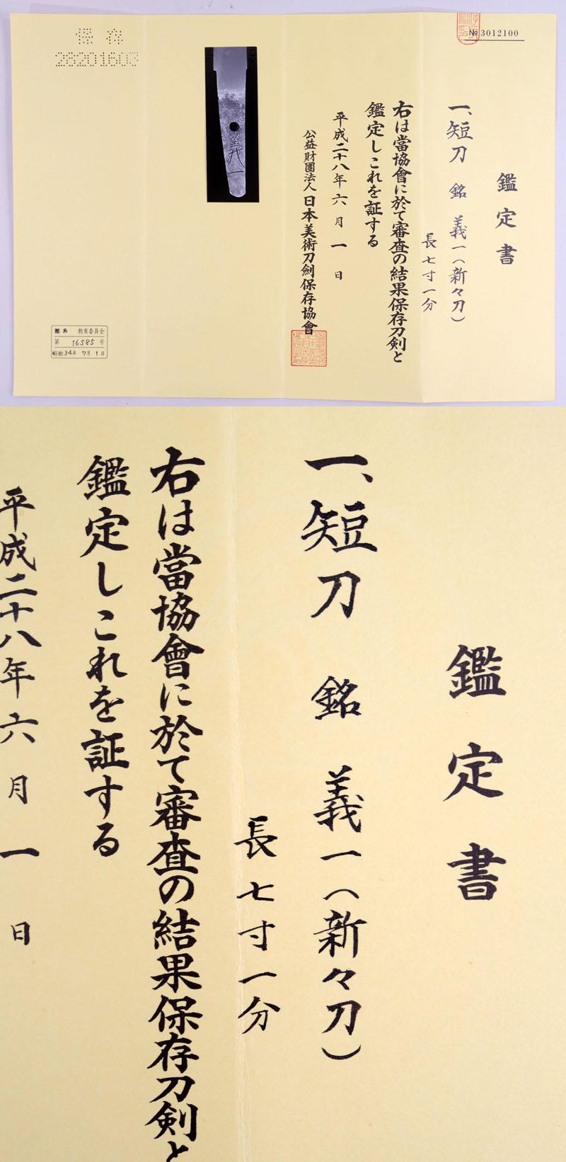 義一 Picture of Certificate