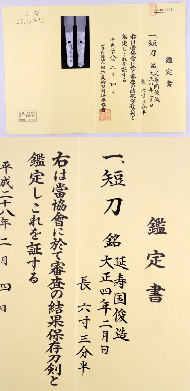 延寿国俊造 Picture of Certificate