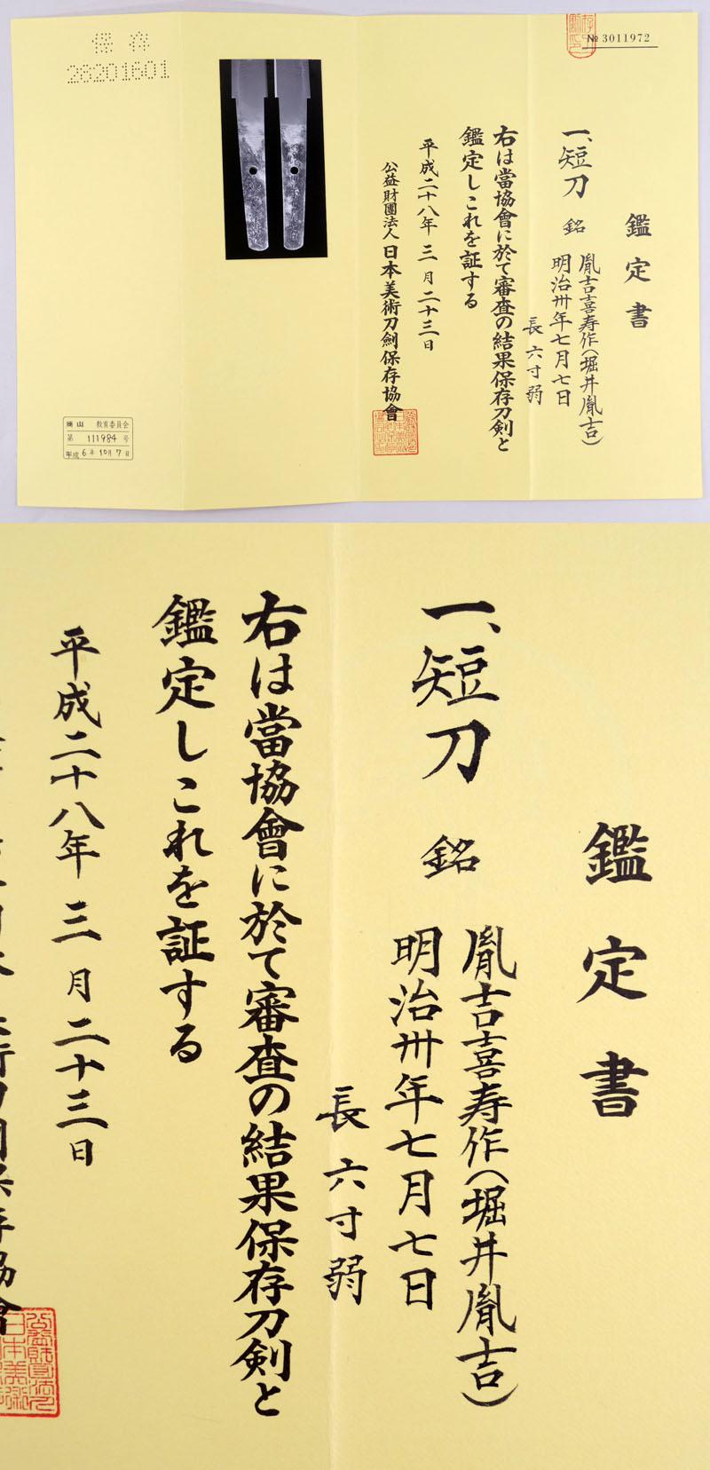 胤吉喜寿作(堀井胤吉) Picture of Certificate