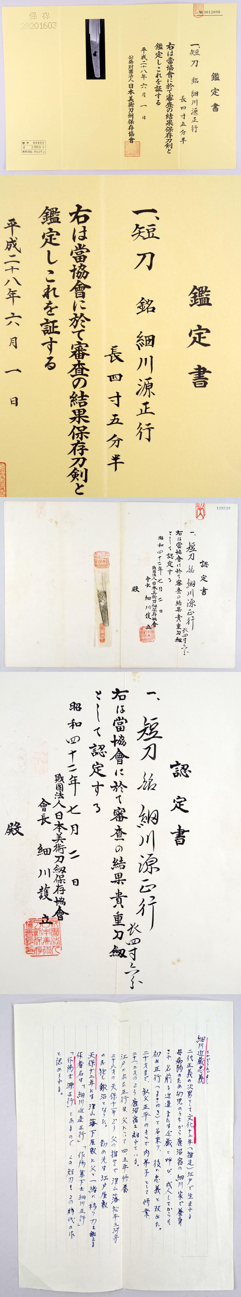 細川源正行 (細川忠義) Picture of Certificate