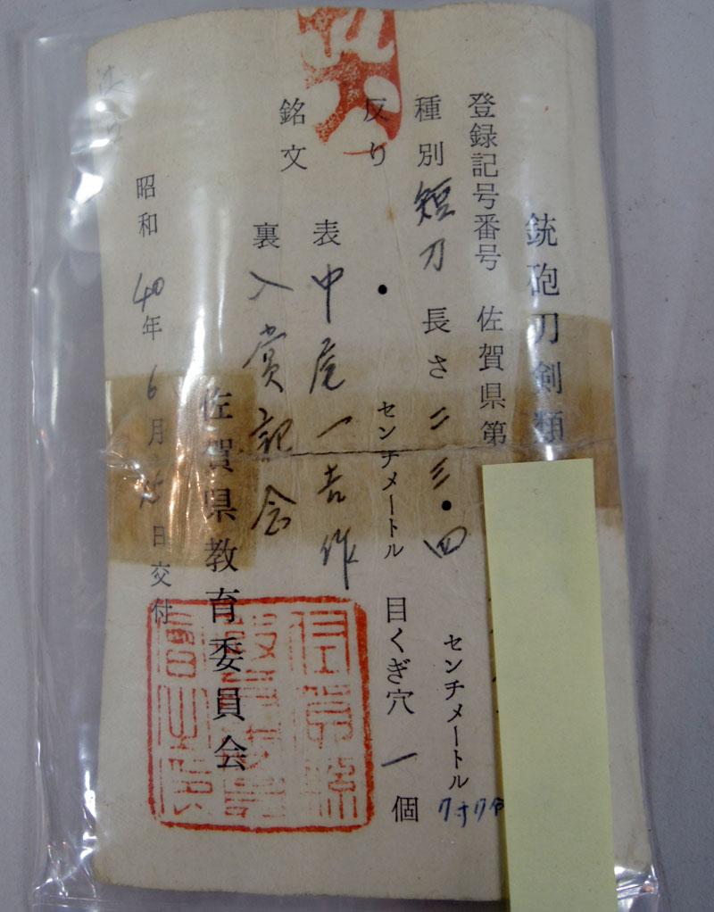 中尾一吉作 Picture of Certificate