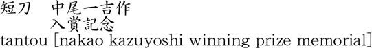 tantou [nakao kazuyoshi winning prize memorial] Name of Japan