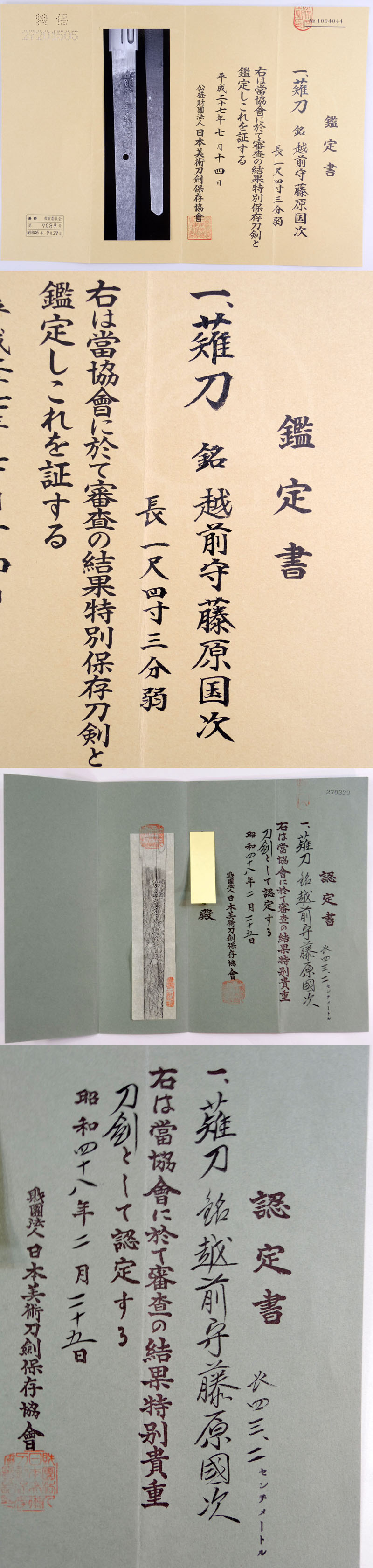 越前守藤原国次 Picture of Certificate
