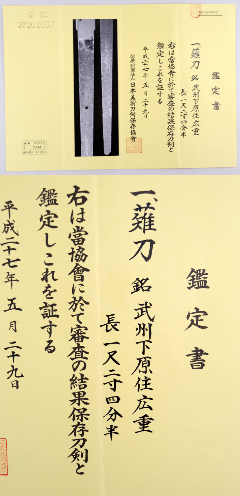 武州下原住広重 Picture of Certificate