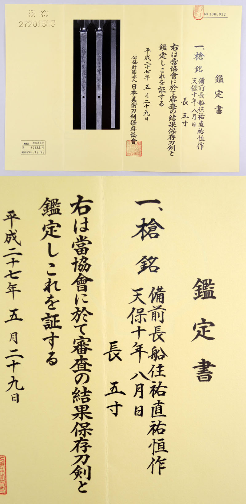 備前長船住祐直祐恒作(祐直 祐恒 親子の合作) Picture of Certificate