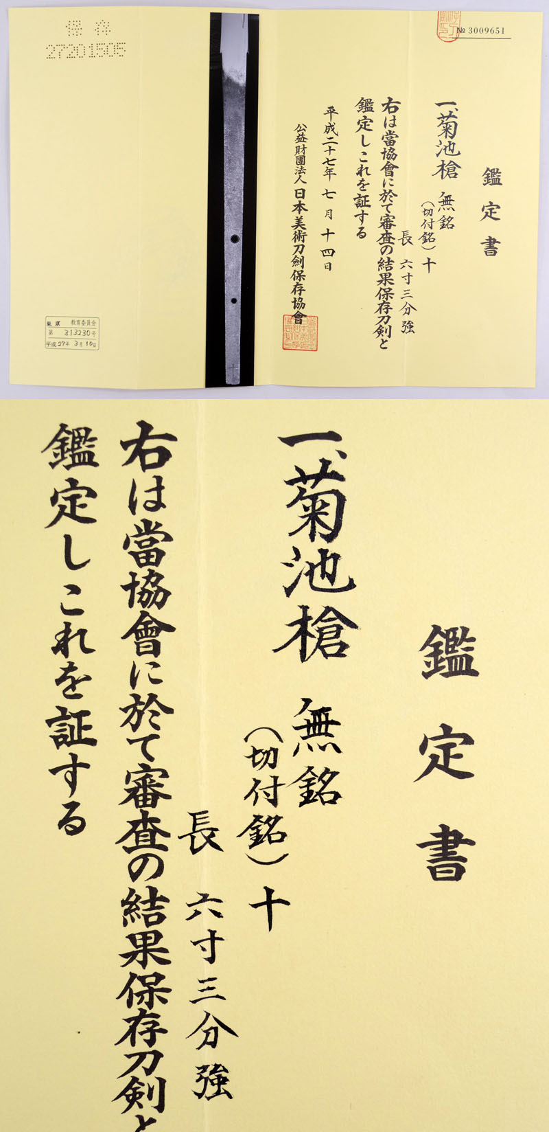無銘(切付銘)十 Picture of Certificate