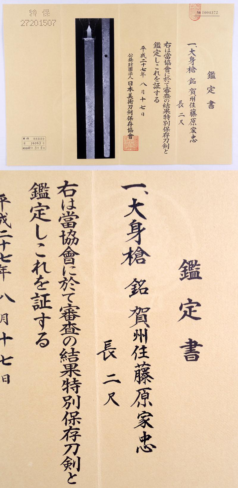 賀州住藤原家忠 Picture of Certificate