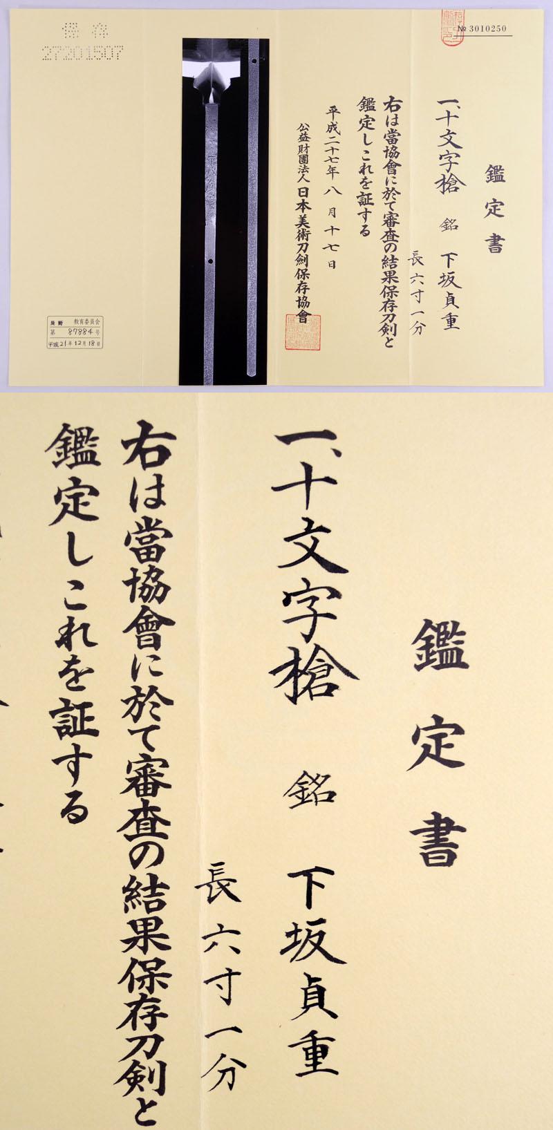 下坂貞重 Picture of Certificate
