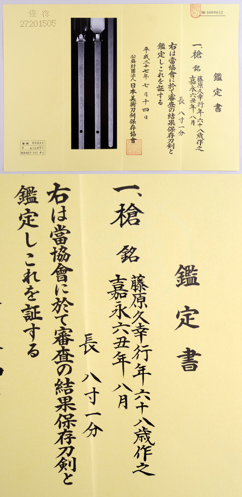 藤原久幸行年六十八歳作之 Picture of Certificate