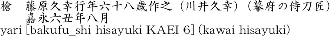 yari [bakufu_shi hisayuki KAEI 6] (kawai hisayuki) Name of Japan