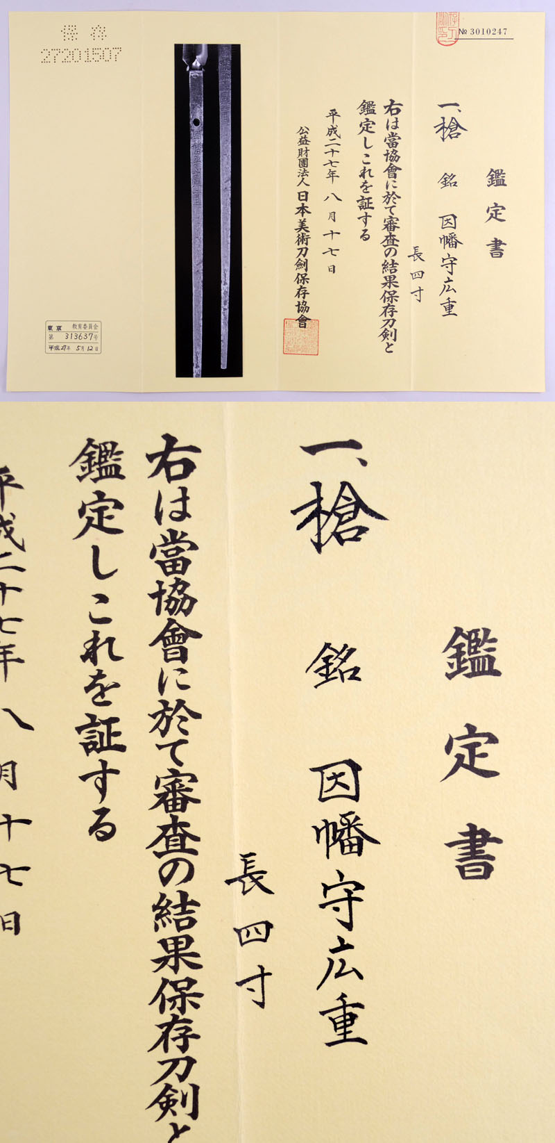 因幡守広重 Picture of Certificate