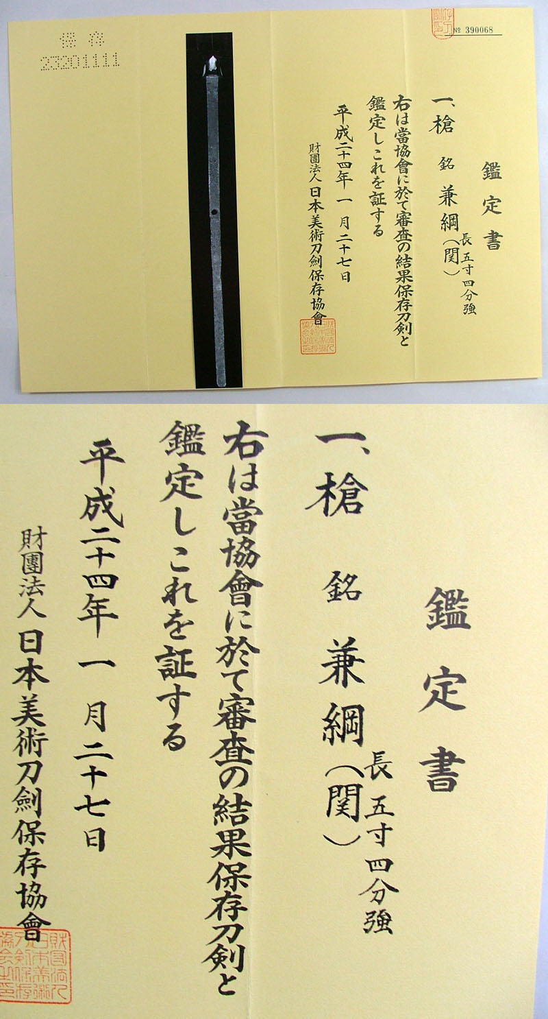 兼綱(関) Picture of Certificate