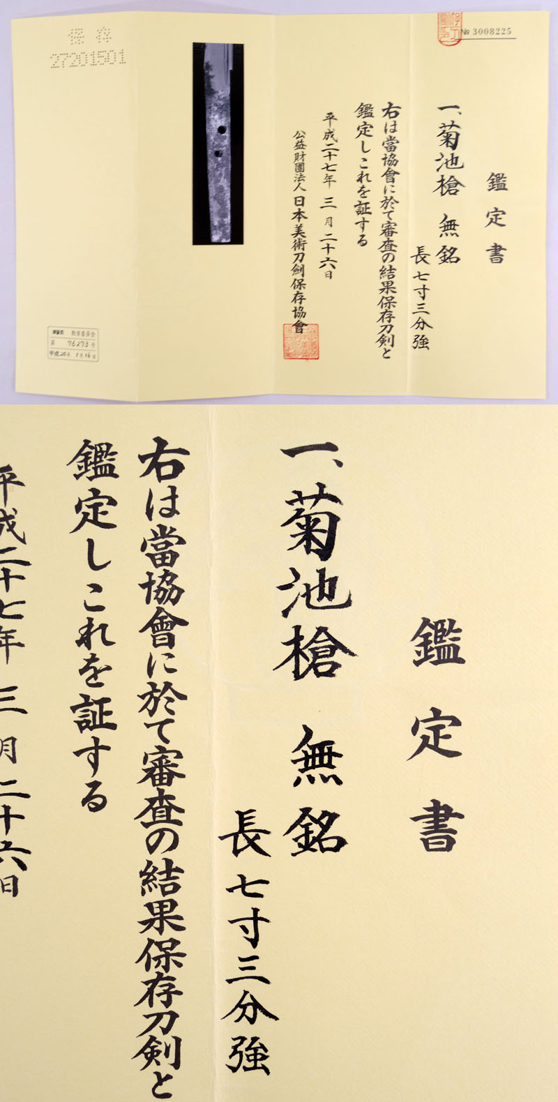 菊池槍 無銘 Picture of Certificate
