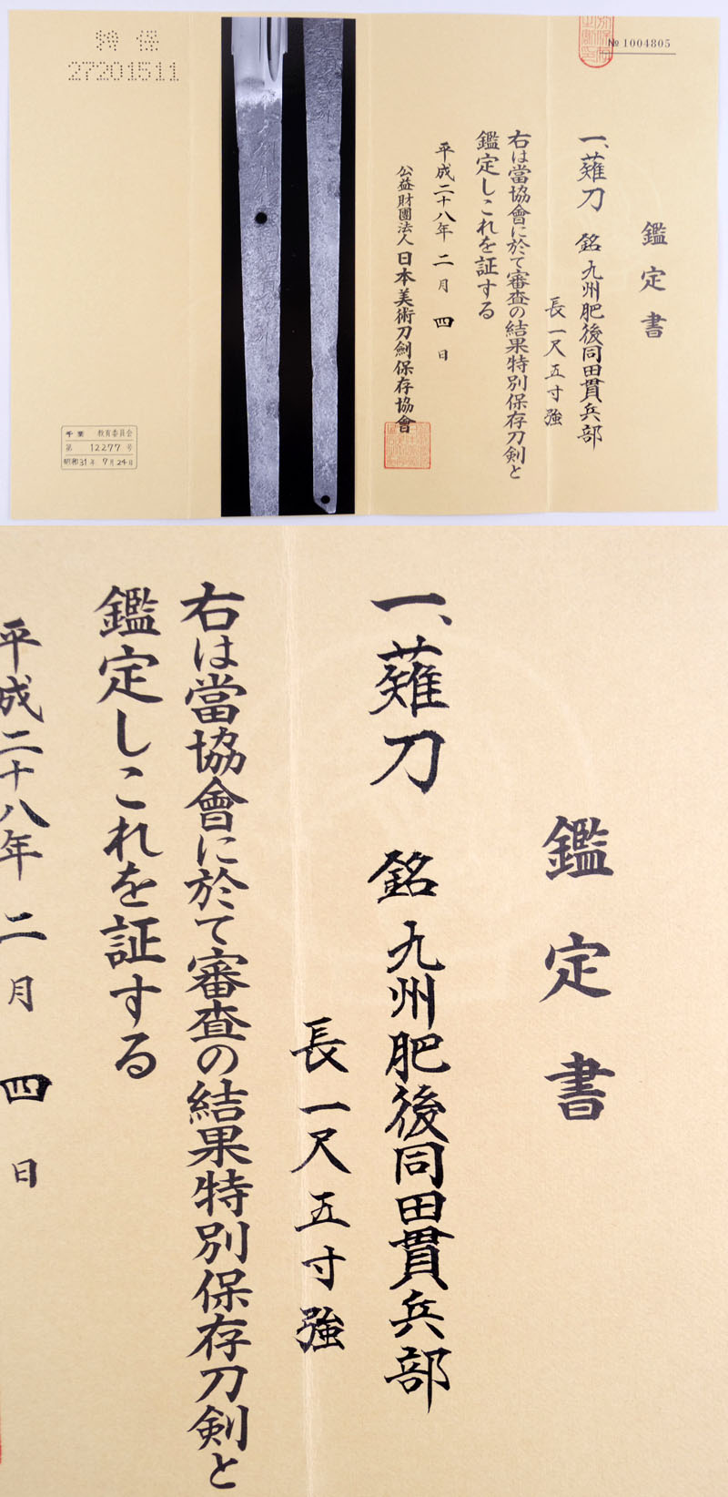 九州肥後同田貫兵部 Picture of Certificate