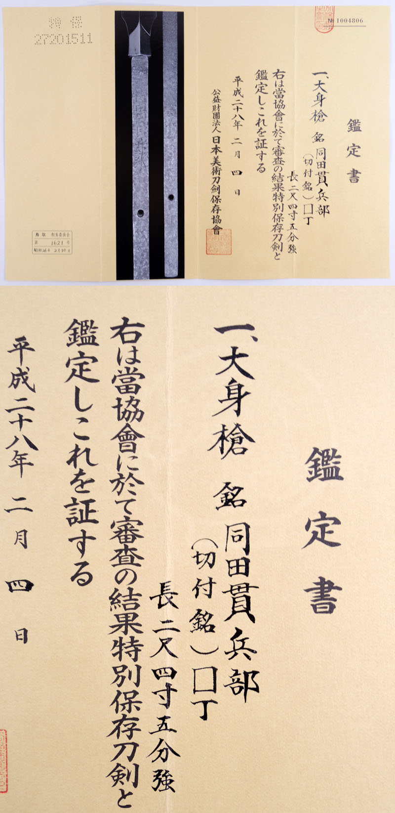 同田貫兵部 Picture of Certificate