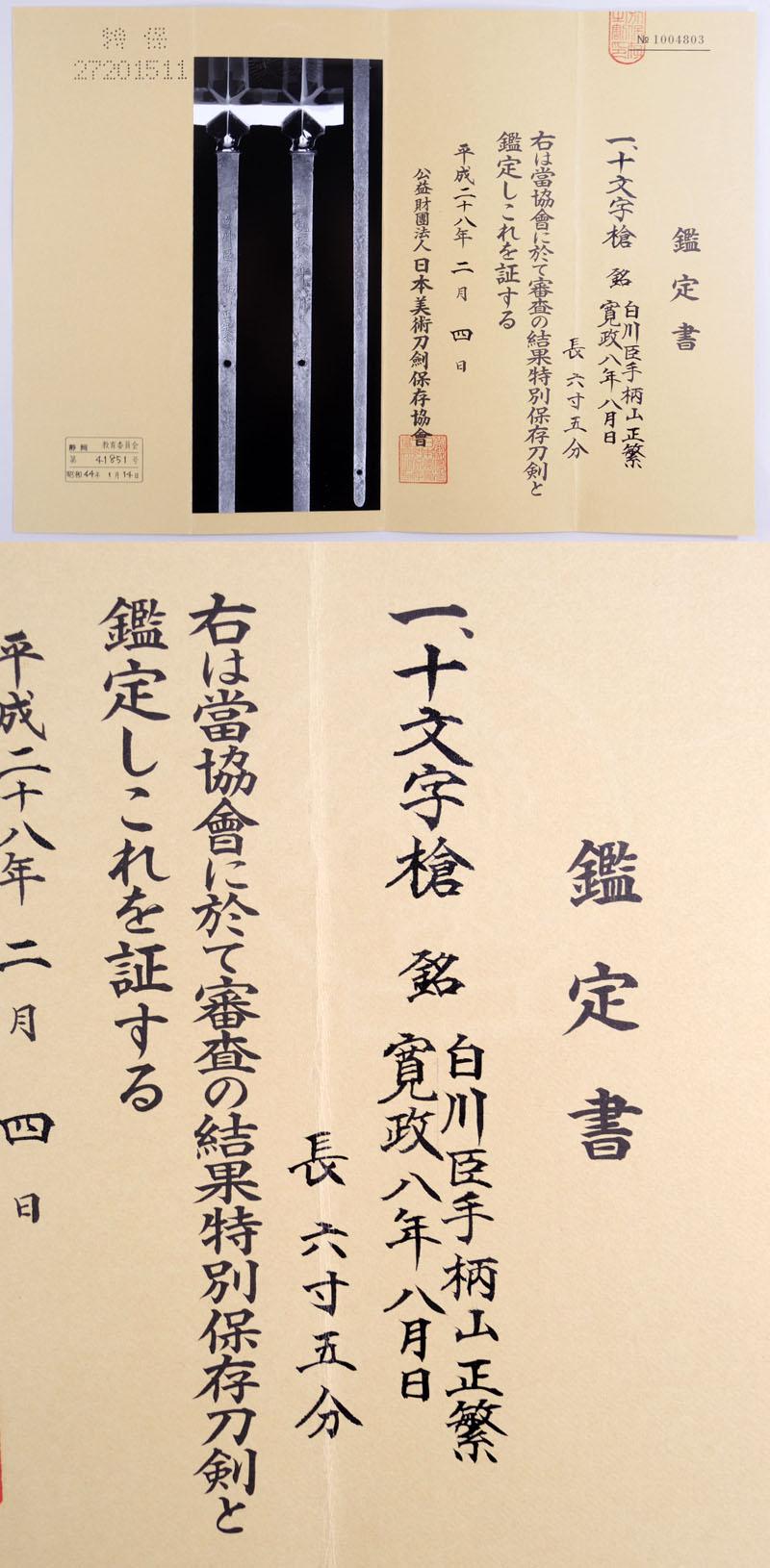 白川臣手柄山正繁 Picture of Certificate