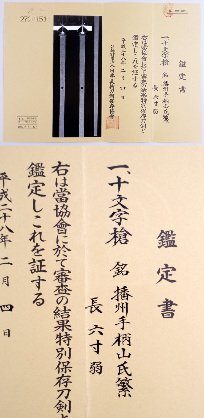 播州手柄山氏繁(二代) Picture of Certificate