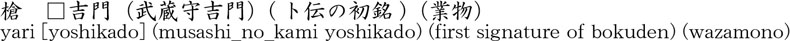 yari [yoshikado] (musashi_no_kami yoshikado) (first signature of bokuden) (wazamono) Name of Japan