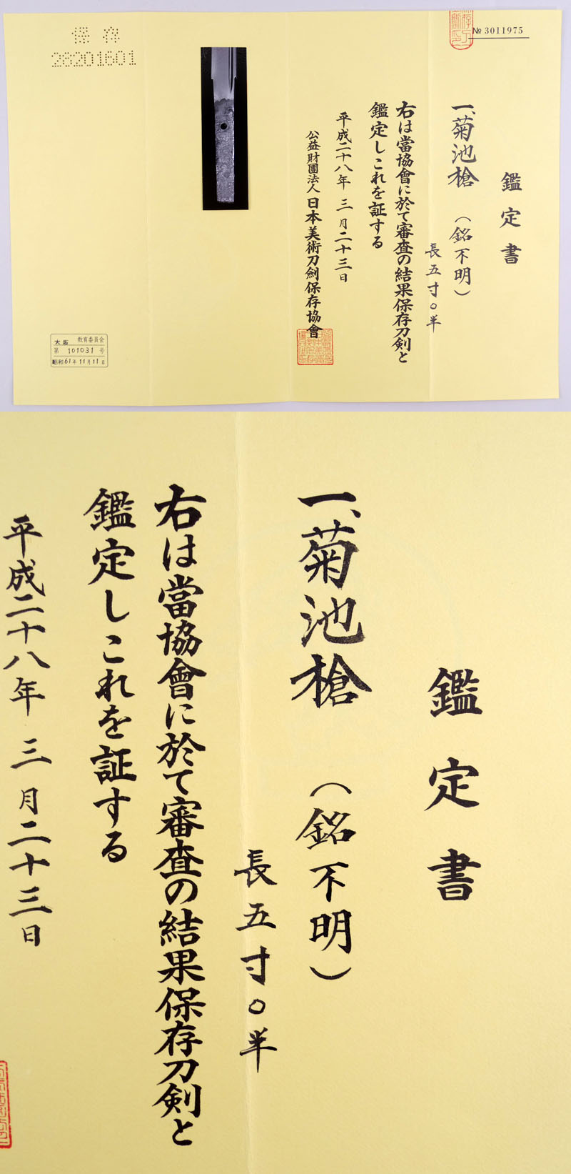 菊池槍(銘不明) Picture of Certificate