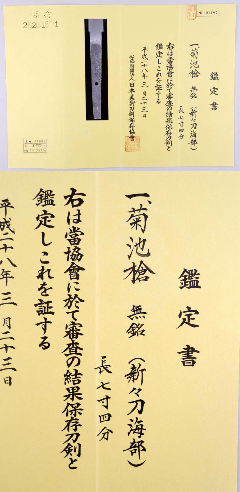 無銘(新々刀海部) Picture of Certificate
