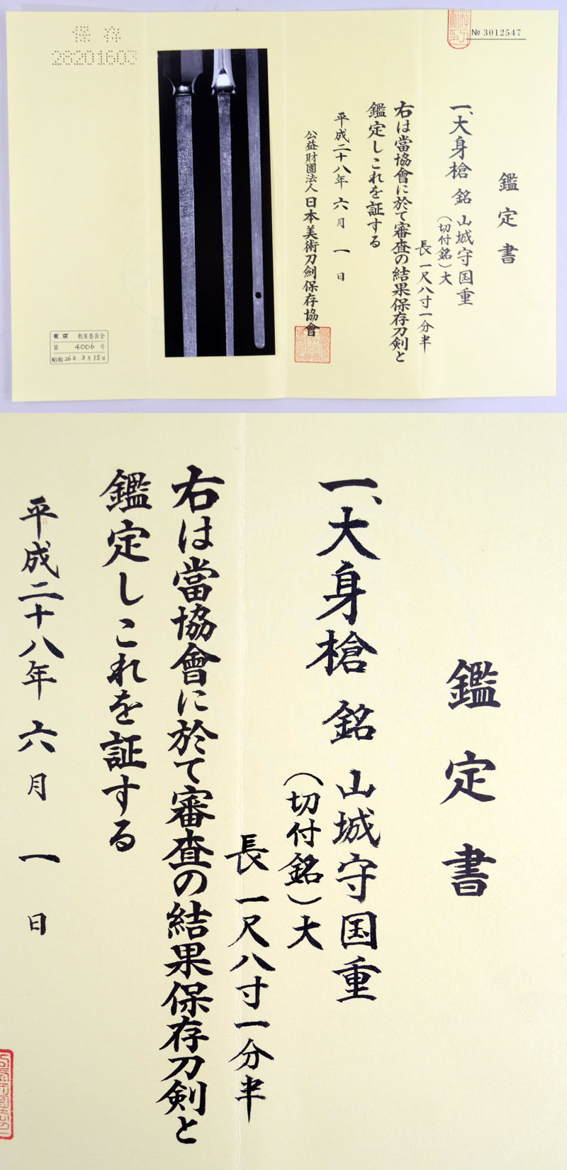 山城守国重 Picture of Certificate