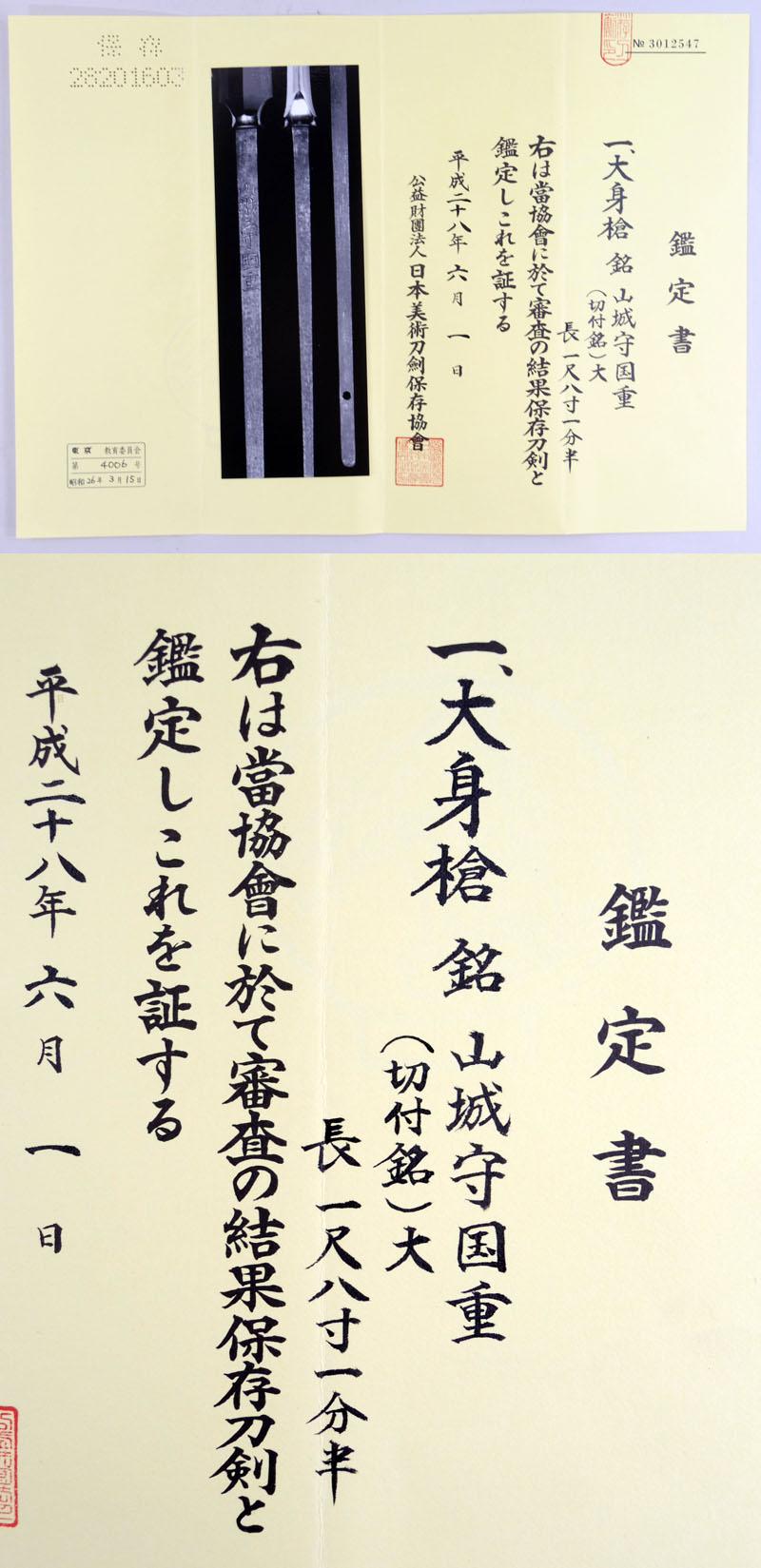 山城守国重 Picture of Certificate