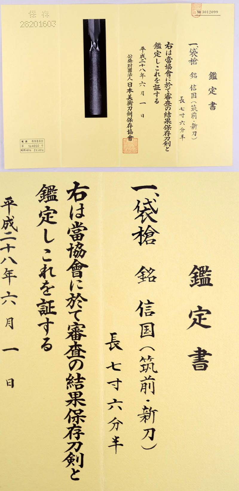 信国(筑前・新刀) Picture of Certificate