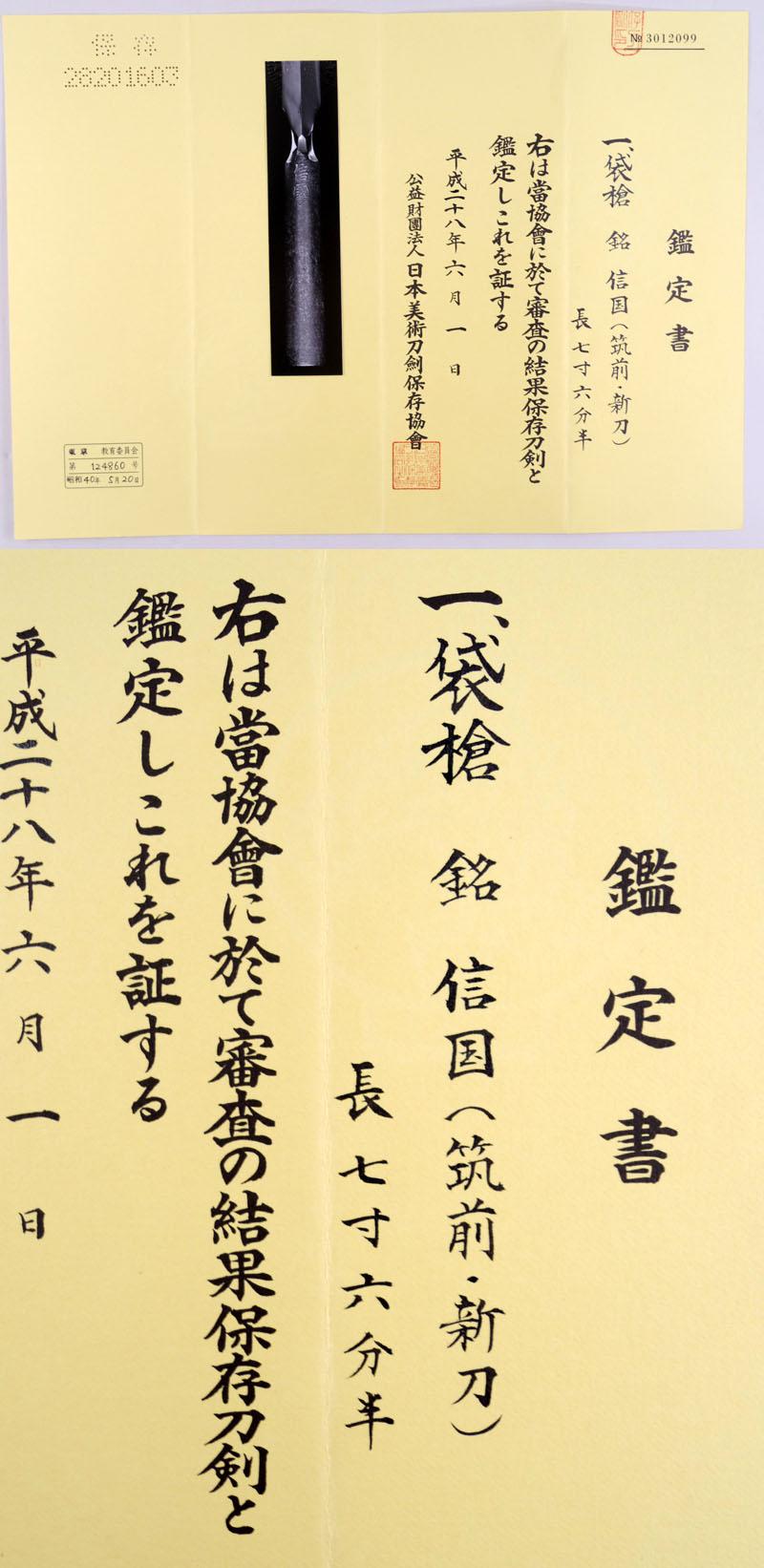 信国(筑前・新刀) Picture of Certificate