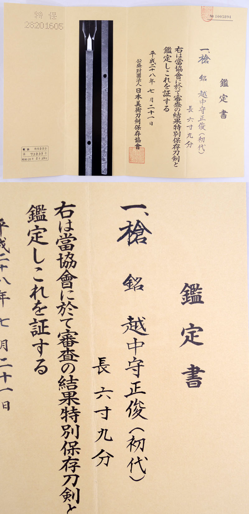 越中守正俊(初代) Picture of Certificate